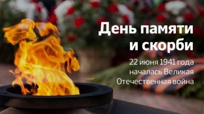 22 июня отмечают День памяти и скорби