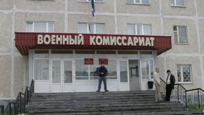 8 апреля отмечают День сотрудников военных комиссариатов